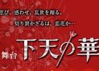 舞台「下天の華」が2015年5月9日より開催―本日よりチケット先行販売受付が開始!