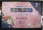神子と八葉が共に紡いだ15年、そして新たな展開へ―「ネオロマンス・フェスタ 遙か祭 2015~十五年の宴~」開催