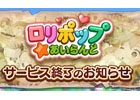 iOS/Android「ロリポップ☆あいらんど」が2015年7月31日をもってサービス終了