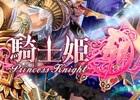 ギルドVSギルドのリアルタイムバトルが楽しめる「騎士姫」がdゲームにて配信開始!スタート記念キャンペーンも実施中