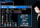 3DS「デビルサバイバー2 ブレイクレコード」ノベル「デュラララ!!」のキャラクターたちがいつの間に通信にて再配信―第6弾は「折原臨也」が再び登場!