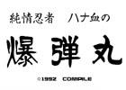 「プロジェクトEGG」にてコンパイルの「純情忍者ハナ血の爆弾丸 Vol.3(PC-9801版)」が配信