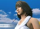 PS4版「ファイナルファンタジーX/X-2 HD リマスター」が2015年5月14日に発売決定!PS4版はオリジナル/リマスター・アレンジ楽曲の切り替え機能に対応