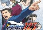 3DS「逆転裁判123 成歩堂セレクション」&「逆転裁判5」のBest Price!が2015年4月2日に発売決定―「逆転裁判123」にはOSTが同梱