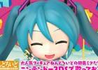 3DS「初音ミク Project mirai でらっくす」声優・藤田咲さんがナレーションを担当するプロモーション映像が公開!
