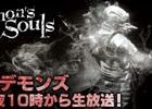 PS4「Bloodborne」完成発表会の模様を山際プロデューサーと共に紹介!ニコ生「挑戦!Demon's Souls 第12夜」が本日3月13日22時より配信