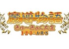 「プロジェクトEGG」パッケージ作品第11弾「魔導物語 きゅ~きょく大全 1-2-3&A・R・S」の二次出荷分が3月15日で締切に