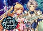 GREE「星喰-ホシクイ-」にて「GREE Platform Award 2014」特別賞受賞記念キャンペーンが開催!