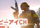 「ファークライ4」エレキコミック・今立進さん&サイバーコネクトツー・松山洋さんが参戦!マルチプレイ特集最終第5回が3月25日21時30分より配信