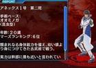 3DS「テラフォーマーズ 紅き惑星の激闘」テラフォーマーに関する情報や各キャラクターのコンボ表も確認できる「データベース機能」が公開!