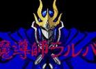 「プロジェクトEGG」にてメサイヤの「ラングリッサー(メガドライブ版)」&コンパイルの「魔導師ラルバ(MSX2版・Windows8.1対応版)」が配信