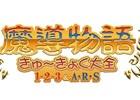 「プロジェクトEGG」パッケージ作品第11弾「魔導物語 きゅ~きょく大全 1-2-3&A・R・S」が発売!サントラや復刻マニュアル&カードゲームも同梱