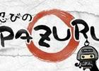 カラクリを動かし全てのマトを通過しよう!3DS「忍びのPAZURU」が台湾・香港にて配信開始