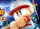 PS3/PS Vita「実況パワフルプロ野球2014」ダウンロード版の半額セールがスタート!コナミスタイルではパッケージ版のセールも実施