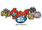 シリーズの新展開にも注目の3DS「妖怪ウォッチ2 元祖/本家/真打」が累計出荷本数600万本を突破!