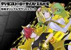PS Vita「デジモンストーリー サイバースルゥース」ダウンロード版初回特典付き期間が5月12日まで延長!