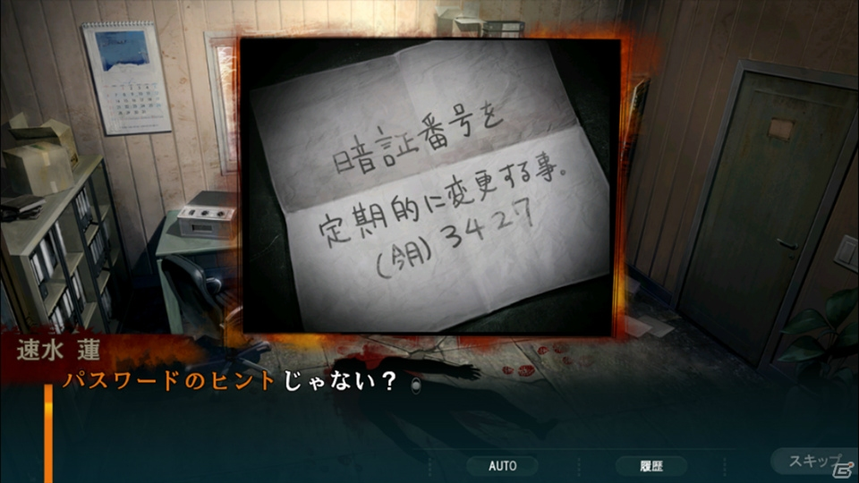 iOS/Android向け本格サスペンスアドベンチャー「灰色都市 32人の容疑者」に出演する山谷祥生さん、五十嵐裕美さんにインタビュー!