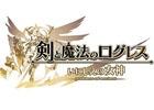 iOS/Android「剣と魔法のログレス いにしえの女神」が累計600万ダウンロードを突破!