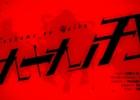「妖女大戦D」ボカロP・れるりりさんのコラボ主題歌「九十九の刃」がニコニコ動画にて公開