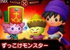 3DS「シアトリズム ドラゴンクエスト」DQ III~Vまでの全5曲が無料追加楽曲第2弾として配信!ポータルアプリでもイベント各登場が開催中