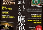 iOS/Android/PC「Maru-Jan」麻雀が強くなれるコンテンツを紹介するガイドブック「ネットで強くなる麻雀」が販売