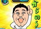 NHN PlayArt×講談社の共同開発「ザキヤマのクイズがくる~!? by Hot-Dog PRESS」がiOS/Android向けに5月中旬配信