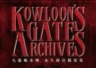 「クーロンズ・ゲート」の設定資料集「Kowloon's Gate Archives」が6月25日に先行発売!特装版の同梱特典も紹介