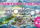 150秒でわかるPS4/Xbox 360「トロピコ5」動画が公開!でんぱ組.inc・古川未鈴さんがNGCで独裁者に挑戦