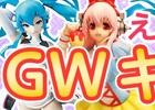 オンラインクレーンゲーム「トレバ」全額キャッシュバック&アウトレット品マーケットを行う「GWキャンペーン」が5月1日より開催