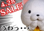 Android版「428~封鎖された渋谷で~」428の日を記念した「428円セール」がスタート