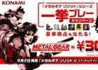 「METAL GEAR SOLID」シリーズ作品のセール企画が開催―第1弾はPS初代「METAL GEAR SOLID」が約50%オフの300円で配信