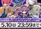 """PS Vita「東京新世録 オペレーションバベル」発売記念企画!""""みんなで選ぼう「ディスガイア」 汎用キャラクター総選挙""""が開催"""