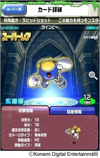 iOS/Android「キングダム ドラゴニオン」ツインビー&グインビーが参戦!