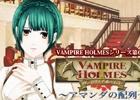 豪華客船で起きた船上の殺人事件―Android「VAMPIRE HOLMES ~アマンダの配列~」が配信開始
