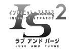 PS3/PS Vita「IS<インフィニット・ストラトス>2 ラブ アンド パージ」の発売日が9月3日に変更