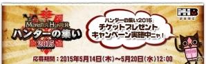 「モンスターハンター ハンターの集い 2015」後藤真希さん、桜井誠さん、堤下敦さんらモンハン愛溢れる追加出演者が発表!チケットプレゼント企画も