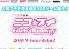 3DS「ニコ☆プチ ガールズランウェイ」が2015年冬に登場―女子小学生No.1ファッション誌とリアルブランドのタイアップによって生まれたファッションゲーム