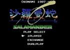 「プロジェクトEGG」にてKONAMIのシューティングゲーム「沙羅曼蛇(MSX版)」が配信開始