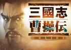 ネクソン、iOS/Android向けに開発を行う「三國志曹操伝 Online」のプロモーション映像を公開―日本、韓国で2015年内に配信予定