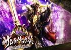 iOS/Android「戦国の虎Z」と「戦乱のサムライキングダム」のコラボキャンペーンが開始!各タイトルに限定レアアイテム&カードが登場