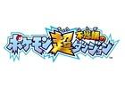 ポケモン不思議のダンジョンシリーズ最新作となる3DS「ポケモン超不思議のダンジョン」が2015年秋に発売