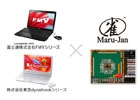 「Maru-Jan」富士通・東芝の個人向けパソコン最新モデル全機種に「Maru-Jan」アイコンが設置