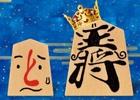 楽しく学べる3DS「遊んで将棋が強くなる!銀星将棋DX」が2015年7月30日に発売―詰将棋や初心者向け教室など多彩なモードを収録