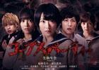 映画「コープスパーティ」生駒里奈さん、池岡亮介さんら主要キャスト勢ぞろいのポスタービジュアルと予告編映像が公開!