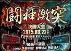 PS4「ギルティギア イグザード サイン」ギルティギア王者軍とプロゲーマー連合軍が激突!大会イベント「闘神激突」が7月3日より開催
