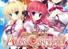 PS Vita移植版「ALIA's CARNIVAL! サクラメント」が年内発売決定―完全新規の追加キャラクタールートが搭載予定