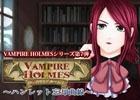iOS/Android向け脱出ゲーム「VAMPIRE HOLMES ~ハンレット忘却曲線~」が配信―玉置成実さんが美人探偵・ハンレットのボイスを担当!