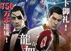 PS4/PS3「龍が如く0 誓いの場所」がアジア地域で50万本突破!10周年を迎えるシリーズ全体でも全世界750万本を記録