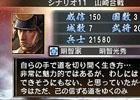 3DS「信長の野望2」史実を元にした新シナリオ「山崎合戦」&架空のシナリオ「群雄集結」の情報が公開!
