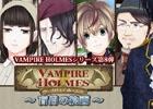 シリーズ初の推理ゲーム「VAMPIRE HOLMES~盲目の絵画~」がiOS/Android向けに配信!新キャラクターも登場